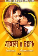 Люби и верь (1987)