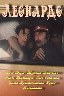 Постер фильма Леонардо (1993)