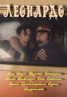 Леонардо (1993)
