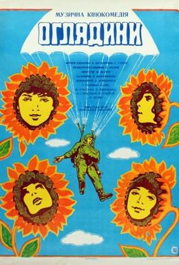 Постер фильма Смотрины (1979)