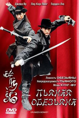 Постер фильма Пьяная обезьяна (2003)
