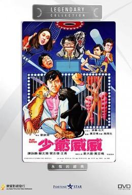 Постер фильма Хитрая игра (1983)