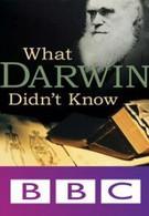 Чего не знал Дарвин (2009)