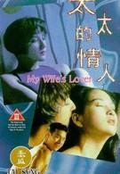 Любовница моей жены (1992)