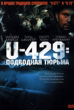 Постер фильма U-429: Подводная тюрьма (2004)