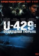 U-429: Подводная тюрьма (2004)