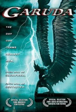 Постер фильма Гаруда (2004)