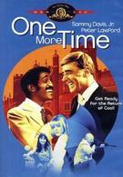 Еще один раз (1970)