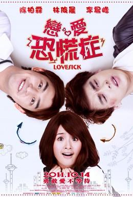 Постер фильма Томящийся от любви (2011)
