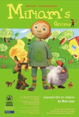Постер фильма Мириам и гномик (2003)