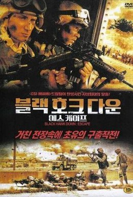 Постер фильма Спасение Джессики Линч (2003)