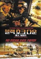 Спасение Джессики Линч (2003)