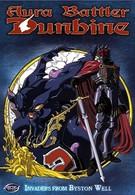 Дунбин: Воины ауры (1983)