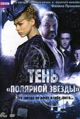 Постер фильма Тень Полярной звезды (2007)
