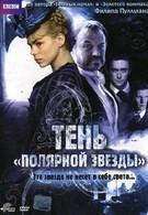 Тень Полярной звезды (2007)