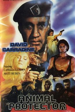 Постер фильма Защитник животных (1989)