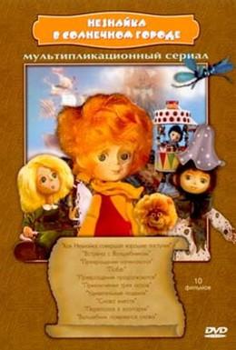 Постер фильма Незнайка в Солнечном городе (1977)