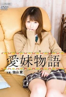 Постер фильма Повесть о ласковой девушке (2008)
