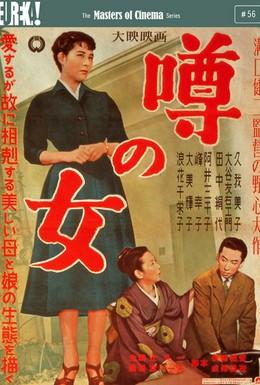 Постер фильма Женщина, о которой ходят слухи (1954)