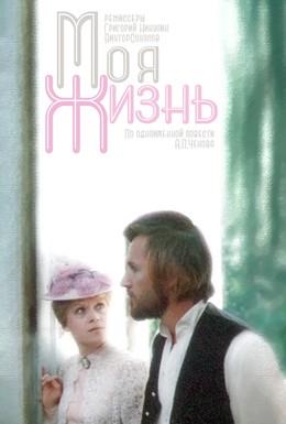 Постер фильма Моя жизнь (1972)