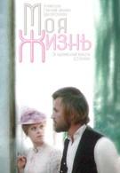 Моя жизнь (1972)