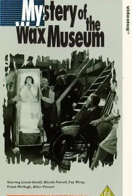 Постер фильма Тайна музея восковых фигур (1933)