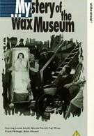 Тайна музея восковых фигур (1933)