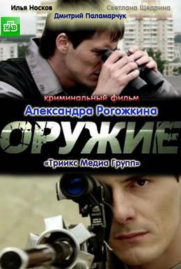 Постер фильма Оружие (2011)