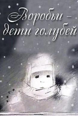 Постер фильма Воробьи – дети голубей (2005)