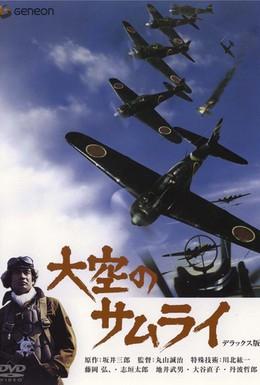 Постер фильма Истребитель Зеро (1976)