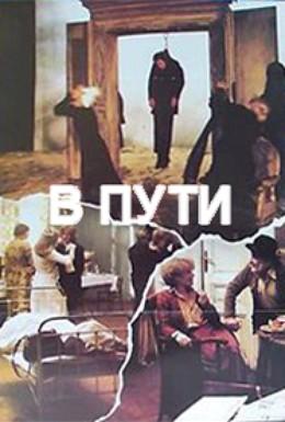 Постер фильма В пути (1979)