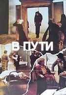 В пути (1979)