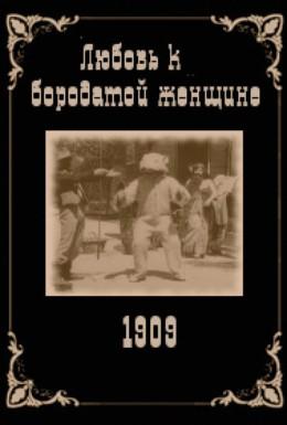 Постер фильма Любовь к бородатой женщине (1909)