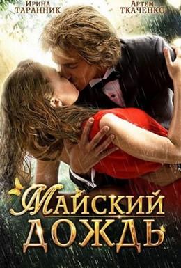 Постер фильма Майский дождь (2012)