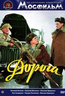 Постер фильма Дорога (1955)