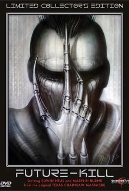 Постер фильма Охота будущего (1985)