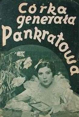 Постер фильма Дочь генерала Панкратова (1934)