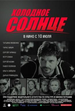 Постер фильма Холодное солнце (2008)