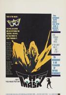 Маска (1961)