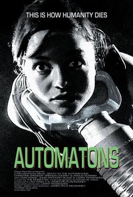 Постер фильма Автоматы (2006)