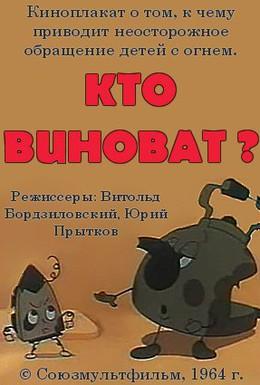 Постер фильма Кто виноват? (1964)