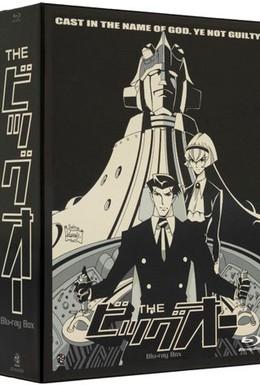 Постер фильма Большой О (1999)