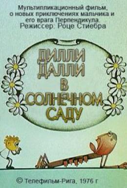Постер фильма Дилли Далли в солнечном саду (1975)