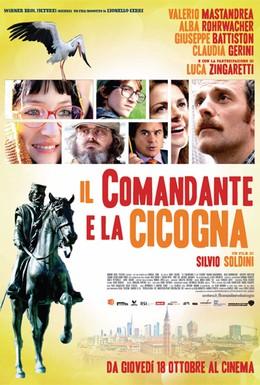 Постер фильма Командир и аист (2012)