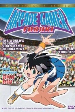 Постер фильма Фубуки, лучшая в аркадах (2002)