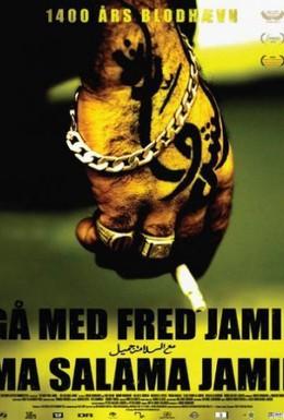 Постер фильма Ступай с миром, Джамиль (2008)