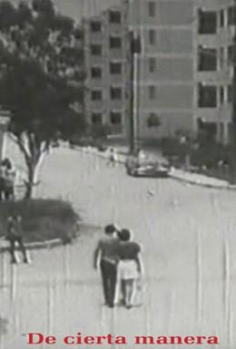 Постер фильма Так или иначе (1977)