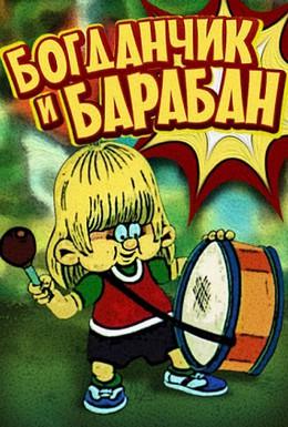 Постер фильма Богданчик и барабан (1992)
