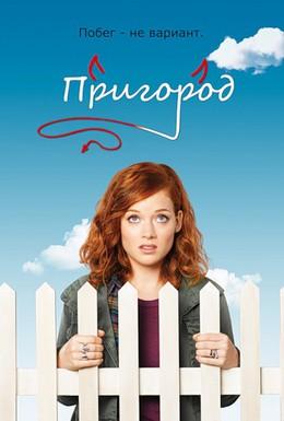 Постер фильма Пригород (2011)