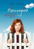 Пригород (2011)
